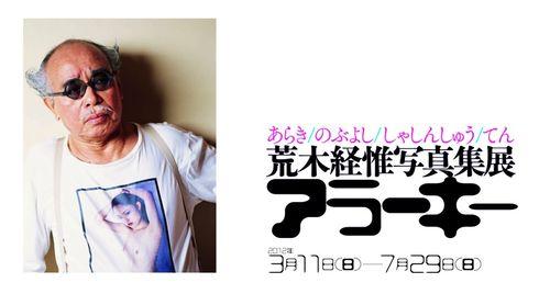 Araki exhibition