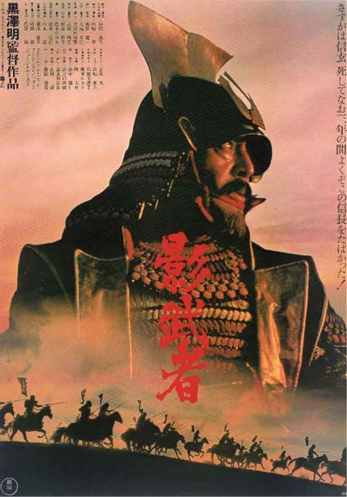 936full-kagemusha-poster