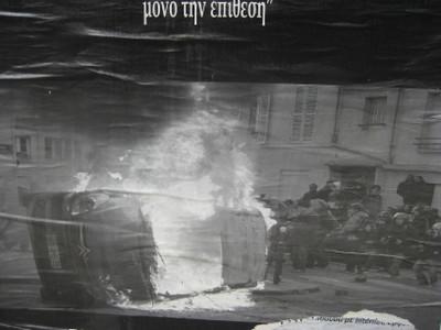 Burning_car_poster