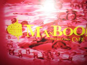 Maboo
